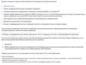 документы для получения ипотеки в ВТБ