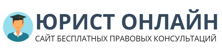 YUR01.COM -  Бесплатная юридическая консультация онлайн