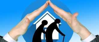 Выселение пенсионера из служебного жилья