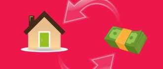 Занижение цены в договоре квартира