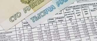 Страхование жилья в квитанции ЖКХ