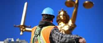 Увольнение нарушение охрана труда