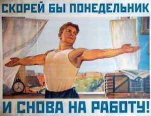 Стаж советский