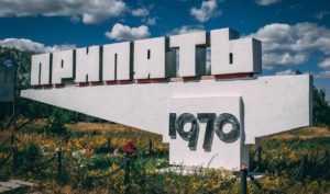 право на чернобыльскую пенсию